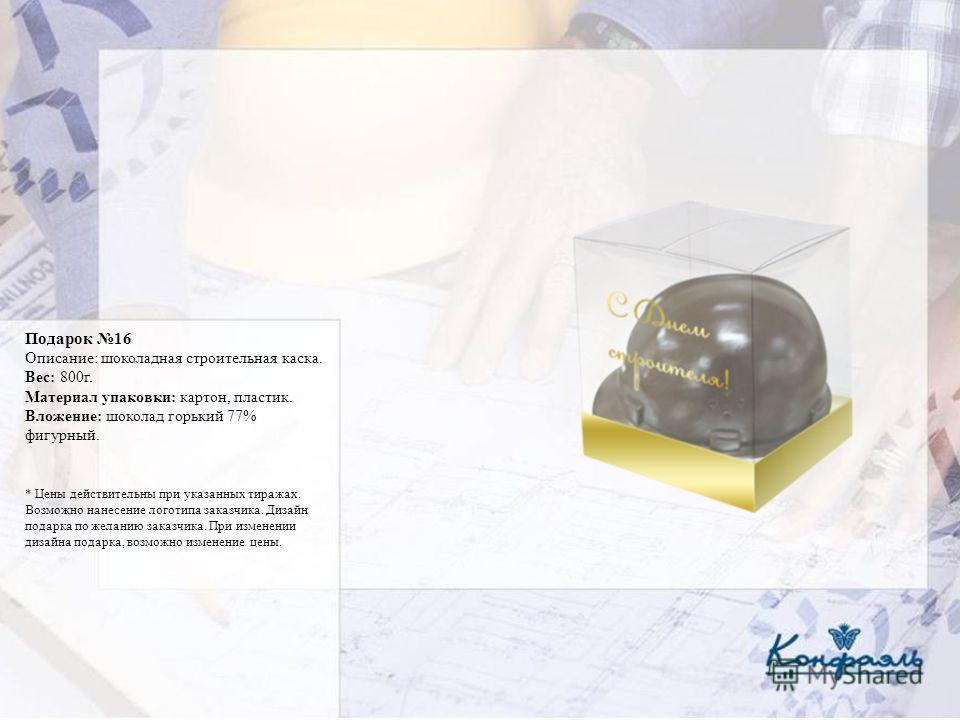 Подарок 16 Описание: шоколадная строительная каска. Вес: 800г. Материал упаковки: картон, пластик. Вложение: шоколад горький 77% фигурный. * Цены действительны при указанных тиражах. Возможно нанесение логотипа заказчика. Дизайн подарка по желанию за