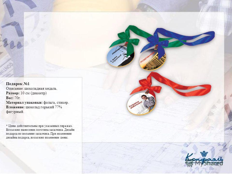Подарок 1 Описание: шоколадная медаль. Размер: 10 см (диаметр) Вес: 70г. Материал упаковки: фольга, стикер. Вложение: шоколад горький 77% фигурный. * Цены действительны при указанных тиражах. Возможно нанесение логотипа заказчика. Дизайн подарка по ж