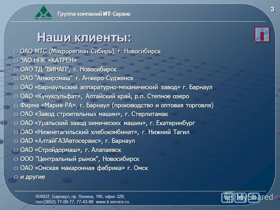 Наши клиенты: o ОАО МТС (Макрорегион Сибирь), г. Новосибирск o ЗАО НПК «КАТРЕН» o ОАО ТД
