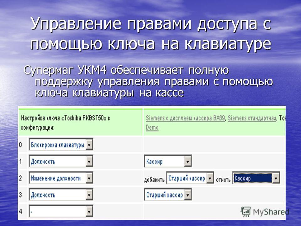 Управление правами доступа с помощью ключа на клавиатуре Супермаг УКМ4 обеспечивает полную поддержку управления правами с помощью ключа клавиатуры на кассе Т