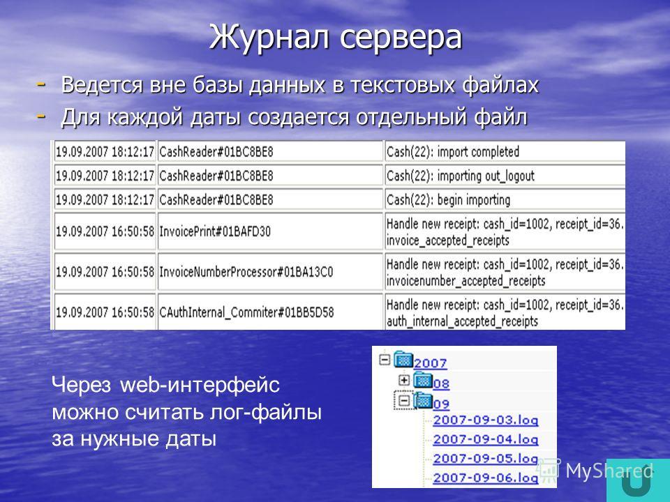 Журнал сервера - Ведется вне базы данных в текстовых файлах - Для каждой даты создается отдельный файл Через web-интерфейс можно считать лог-файлы за нужные даты