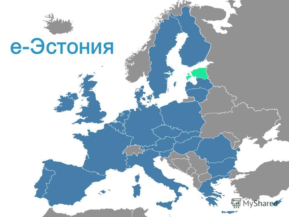 e-Эстония
