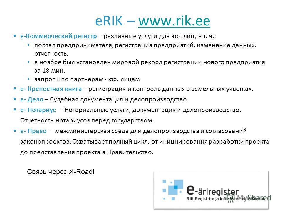 eRIK – www.rik.eewww.rik.ee e-Коммерческий регистр – различные услуги для юр. лиц, в т. ч.: портал предпринимателя, регистрация предприятий, изменение данных, отчетность. в ноябре был установлен мировой рекорд регистрации нового предприятия за 18 мин