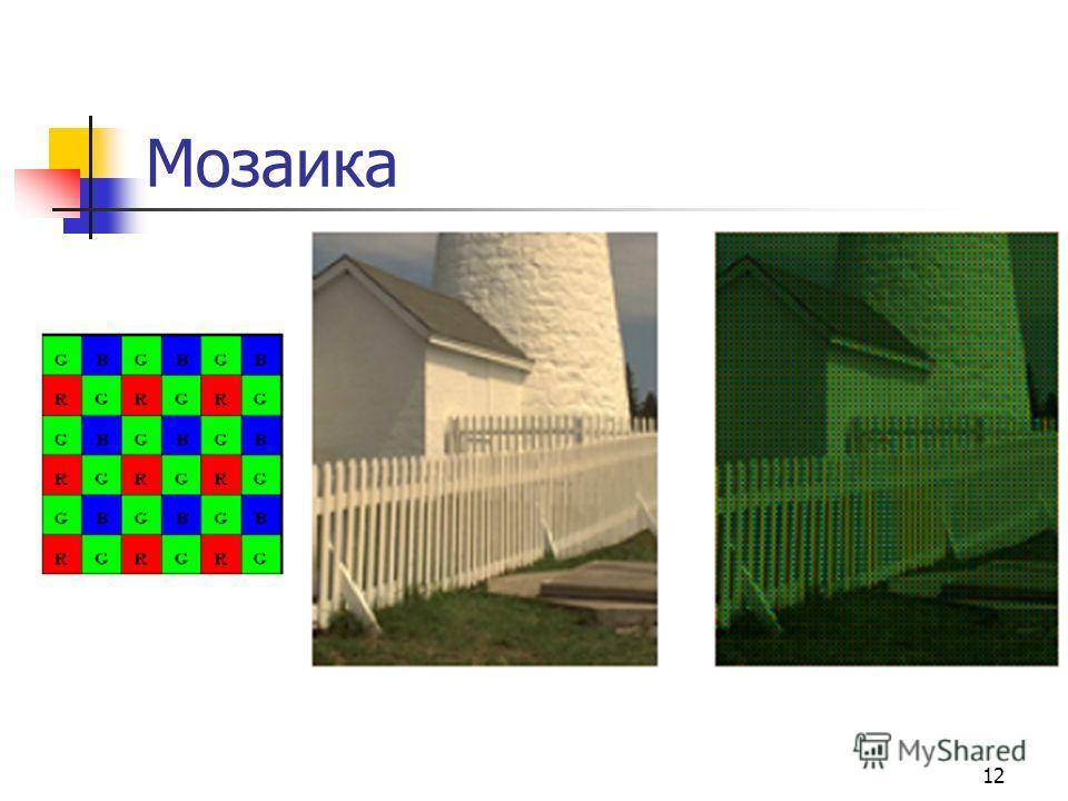 12 Мозаика