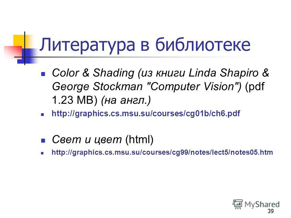 39 Литература в библиотеке Color & Shading (из книги Linda Shapiro & George Stockman