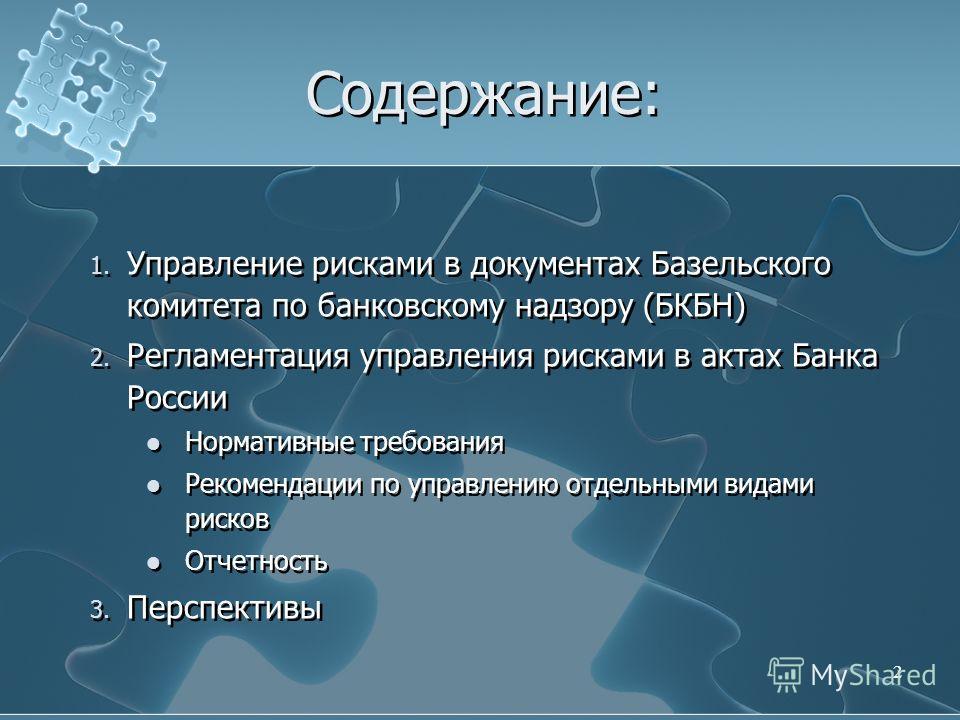Подходы Банка России к регулированию качества управления рисками в кредитных организациях Конференция «Управление рисками в российских компаниях и банках» 12 октября 2006 года