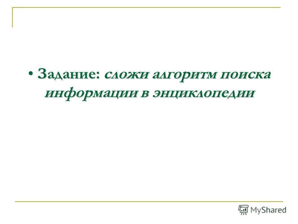 Источники информации книги пресса радио и телевидение электронные энциклопедии Интернет