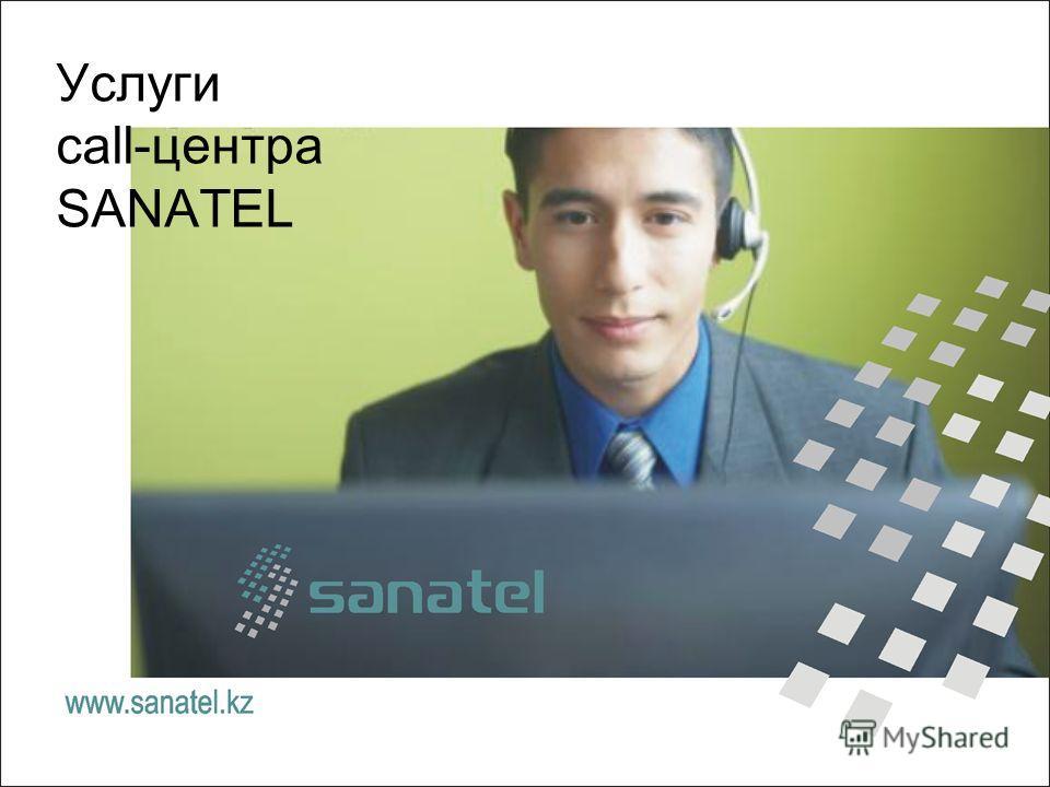 Услуги call-центра SANATEL
