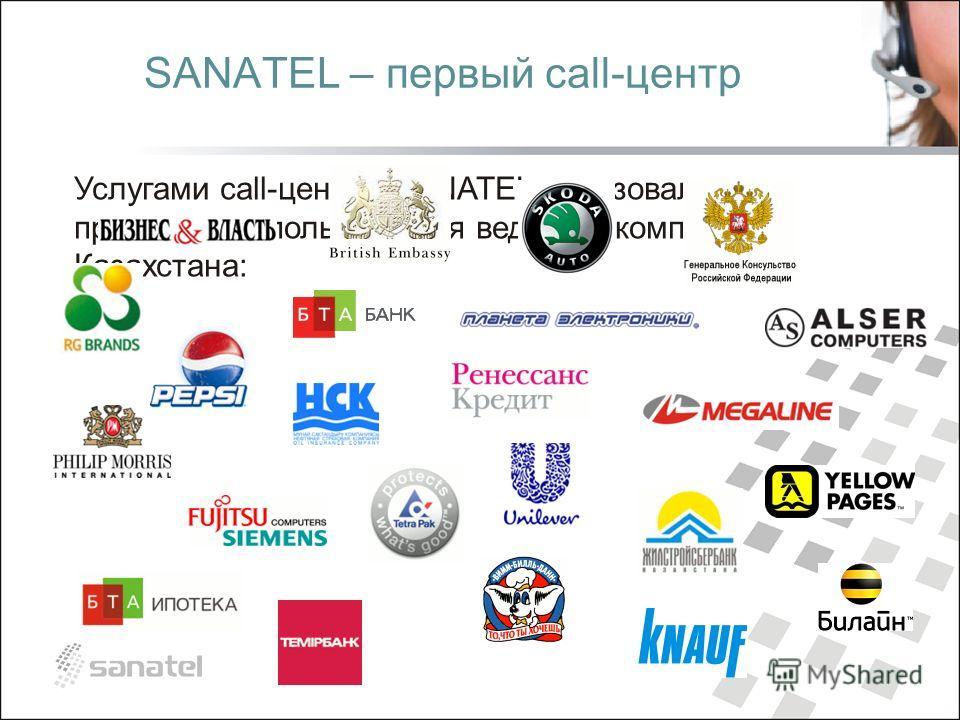 SANATEL – первый сall-центр Услугами сall-центра SANATEL пользовались и продолжают пользоваться ведущие компании Казахстана: