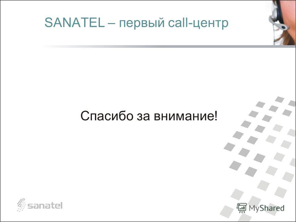 Спасибо за внимание! SANATEL – первый сall-центр