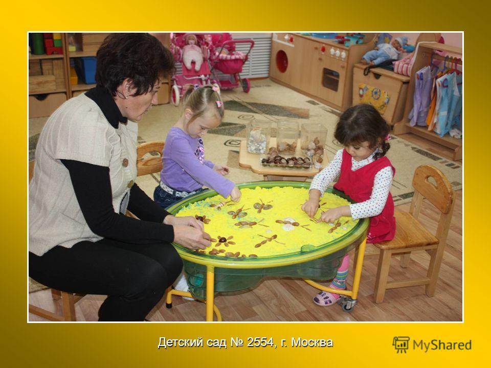 Детский сад 2554, г. Москва