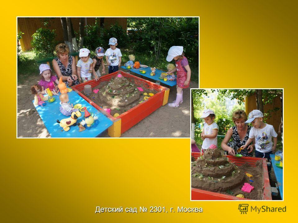 Детский сад 2301, г. Москва