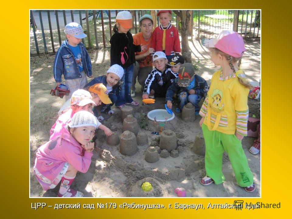 ЦРР – детский сад 179 «Рябинушка», г. Барнаул, Алтайский край