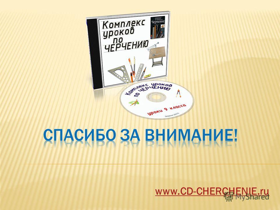 www.CD-CHERCHENIE.ru
