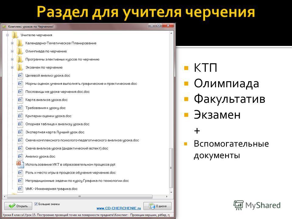 КТП Олимпиада Факультатив Экзамен + Вспомогательные документы
