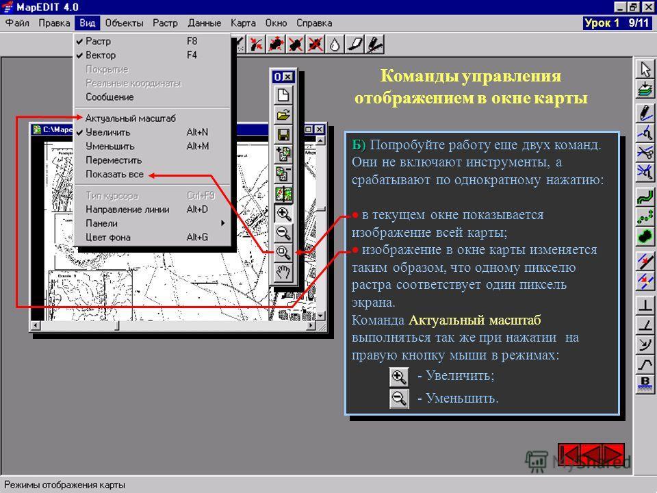 Б) Б) Попробуйте работу еще двух команд. Они не включают инструменты, а срабатывают по однократному нажатию: в текущем окне показывается изображение всей карты; изображение в окне карты изменяется таким образом, что одному пикселю растра соответствуе