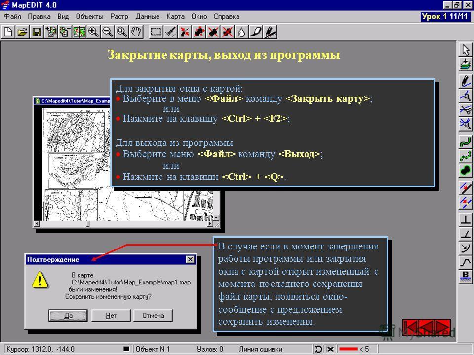 Закрытие карты, выход из программы В случае если в момент завершения работы программы или закрытия окна с картой открыт измененный с момента последнего сохранения файл карты, появиться окно- сообщение с предложением сохранить изменения. Для закрытия