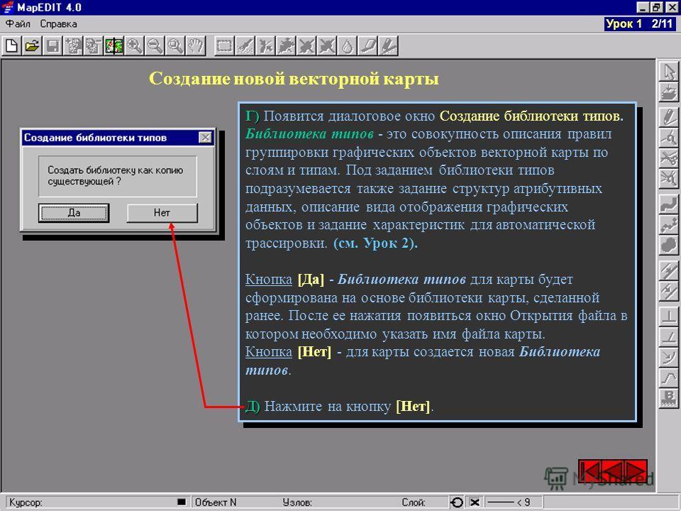 Г) Г) Появится диалоговое окно Создание библиотеки типов. Библиотека типов - это совокупность описания правил группировки графических объектов векторной карты по слоям и типам. Под заданием библиотеки типов подразумевается также задание структур атри
