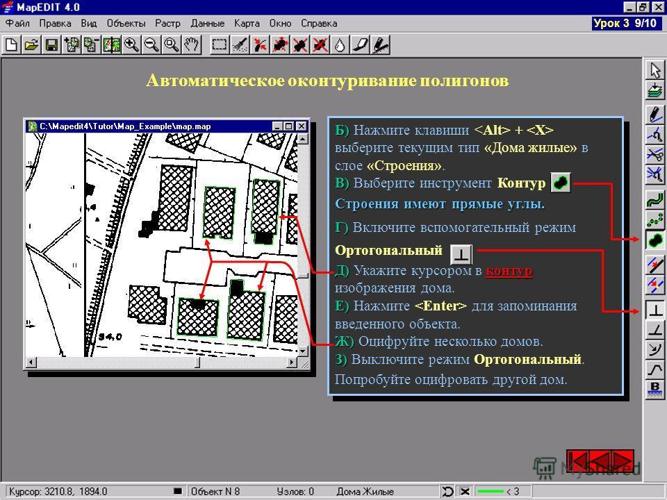 Б) Б) Нажмите клавиши + выберите текущим тип «Дома жилые» в слое «Строения». В) В) Выберите инструмент Контур Строения имеют прямые углы. Г) Г) Включите вспомогательный режим Ортогональный Д)контур Д) Укажите курсором в контур изображения дома. Е) Е)