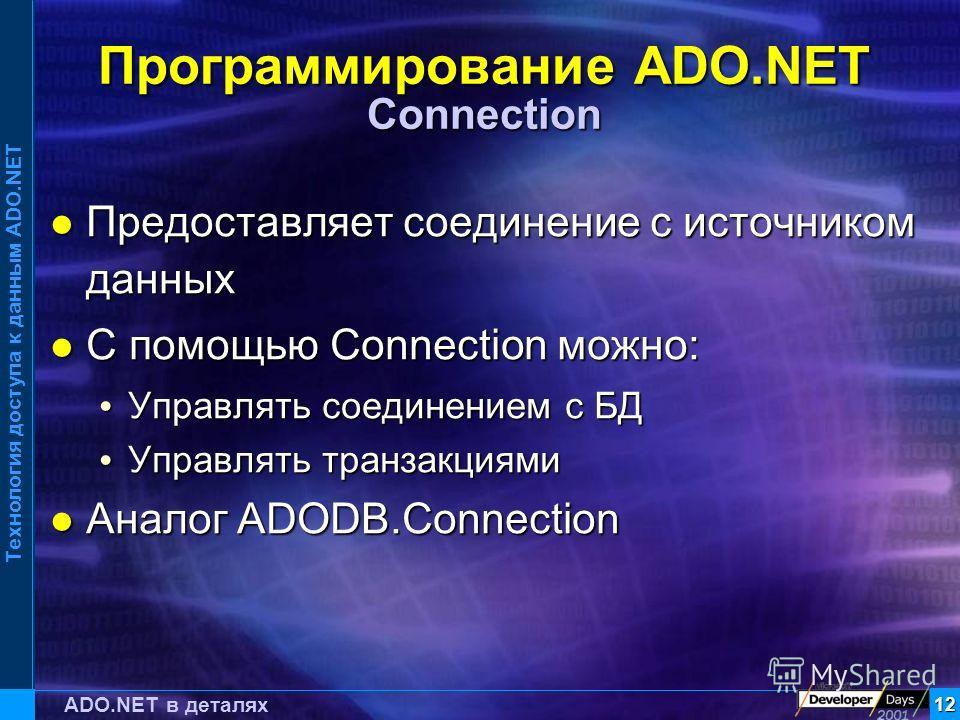 Технология доступа к данным ADO.NET 12 ADO.NET в деталях Программирование ADO.NET Connection Предоставляет соединение с источником данных Предоставляет соединение с источником данных С помощью Connection можно: С помощью Connection можно: Управлять с