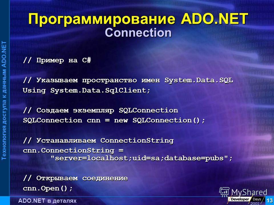 Технология доступа к данным ADO.NET 13 ADO.NET в деталях Программирование ADO.NET Connection // Пример на C# // Указываем пространство имен System.Data.SQL Using System.Data.SqlClient; // Создаем экземпляр SQLConnection SQLConnection cnn = new SQLCon