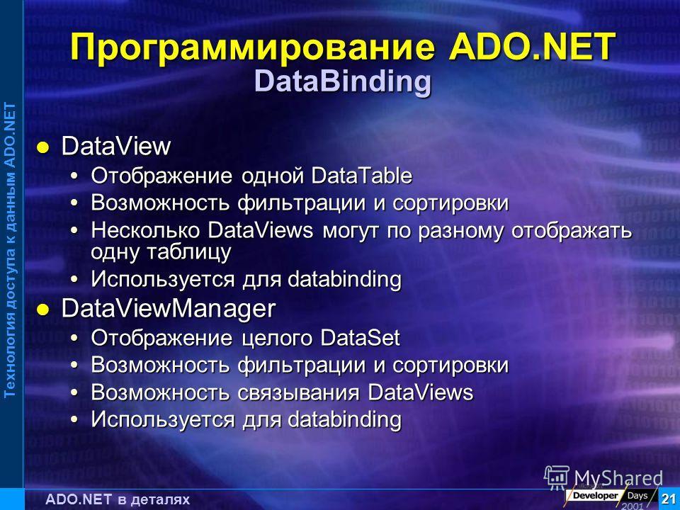 Технология доступа к данным ADO.NET 21 ADO.NET в деталях Программирование ADO.NET DataBinding DataView DataView Отображение одной DataTable Отображение одной DataTable Возможность фильтрации и сортировки Возможность фильтрации и сортировки Несколько