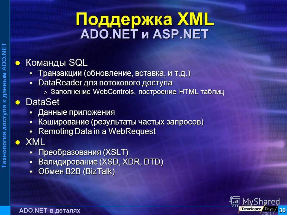 Технология доступа к данным ADO.NET 30 ADO.NET в деталях Поддержка XML ADO.NET и ASP.NET Команды SQL Команды SQL Транзакции (обновление, вставка, и т.д.) Транзакции (обновление, вставка, и т.д.) DataReader для потокового доступа DataReader для потоко