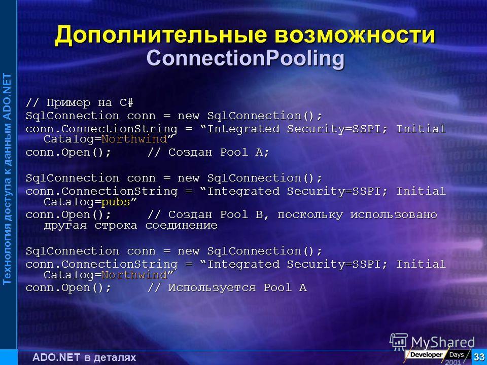 Технология доступа к данным ADO.NET 33 ADO.NET в деталях Дополнительные возможности ConnectionPooling // Пример на C# SqlConnection conn = new SqlConnection(); conn.ConnectionString = Integrated Security=SSPI; Initial Catalog=Northwind conn.Open();//