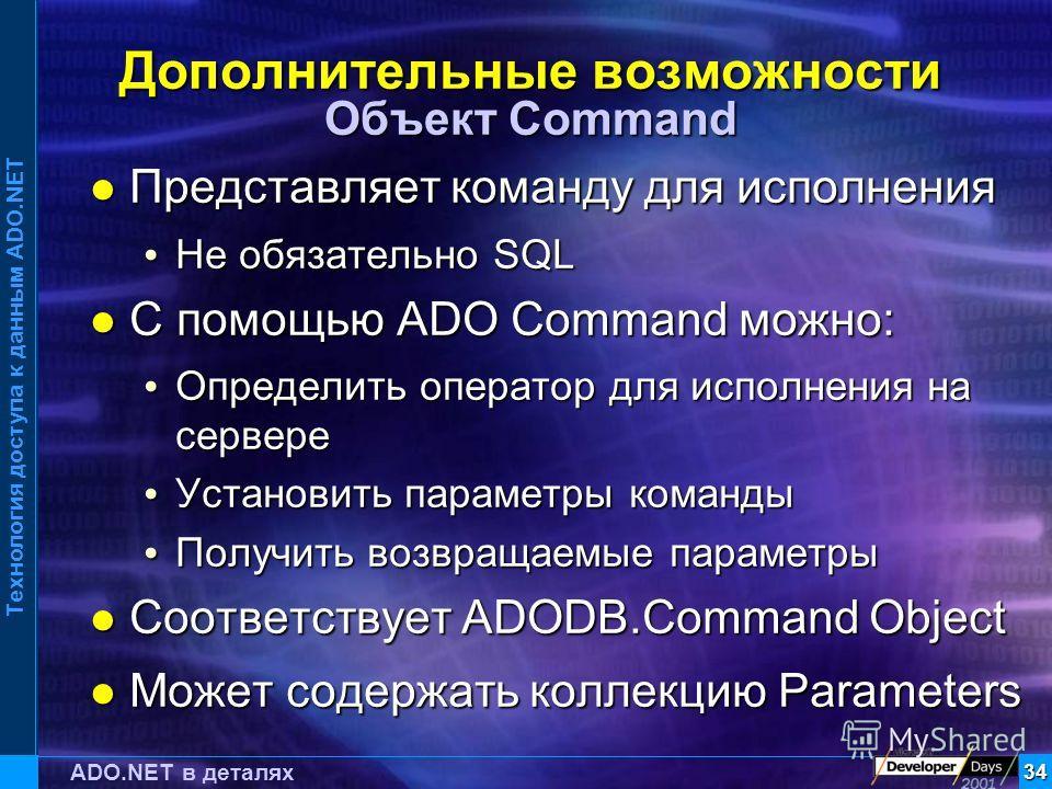 Технология доступа к данным ADO.NET 34 ADO.NET в деталях Дополнительные возможности Объект Command Представляет команду для исполнения Представляет команду для исполнения Не обязательно SQL Не обязательно SQL С помощью ADO Command можно: С помощью AD