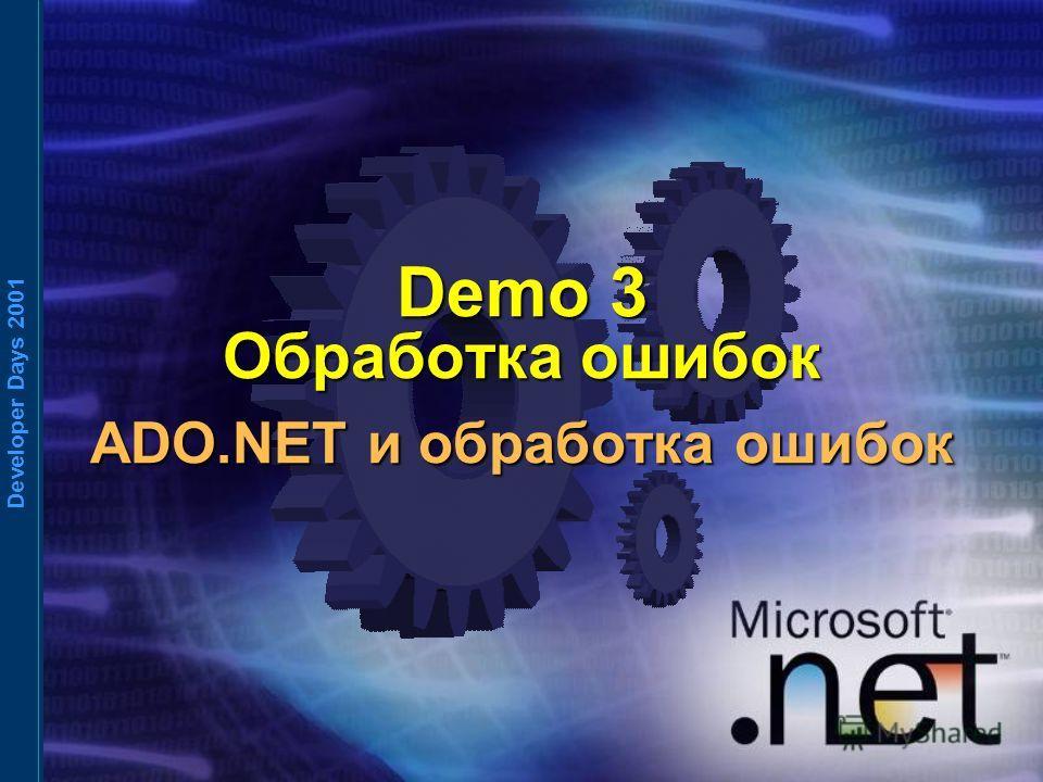 Developer Days 2001 Demo 3 Обработка ошибок ADO.NET и обработка ошибок