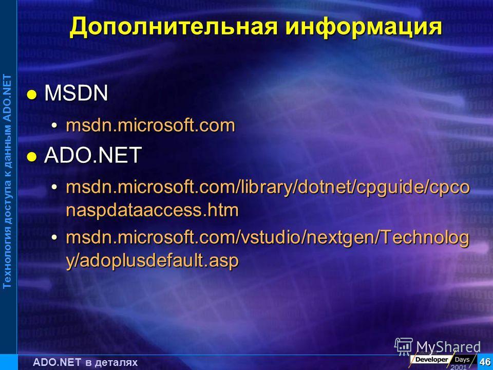 Технология доступа к данным ADO.NET 46 ADO.NET в деталях Дополнительная информация MSDN MSDN msdn.microsoft.com msdn.microsoft.com ADO.NET ADO.NET msdn.microsoft.com/library/dotnet/cpguide/cpco naspdataaccess.htm msdn.microsoft.com/library/dotnet/cpg