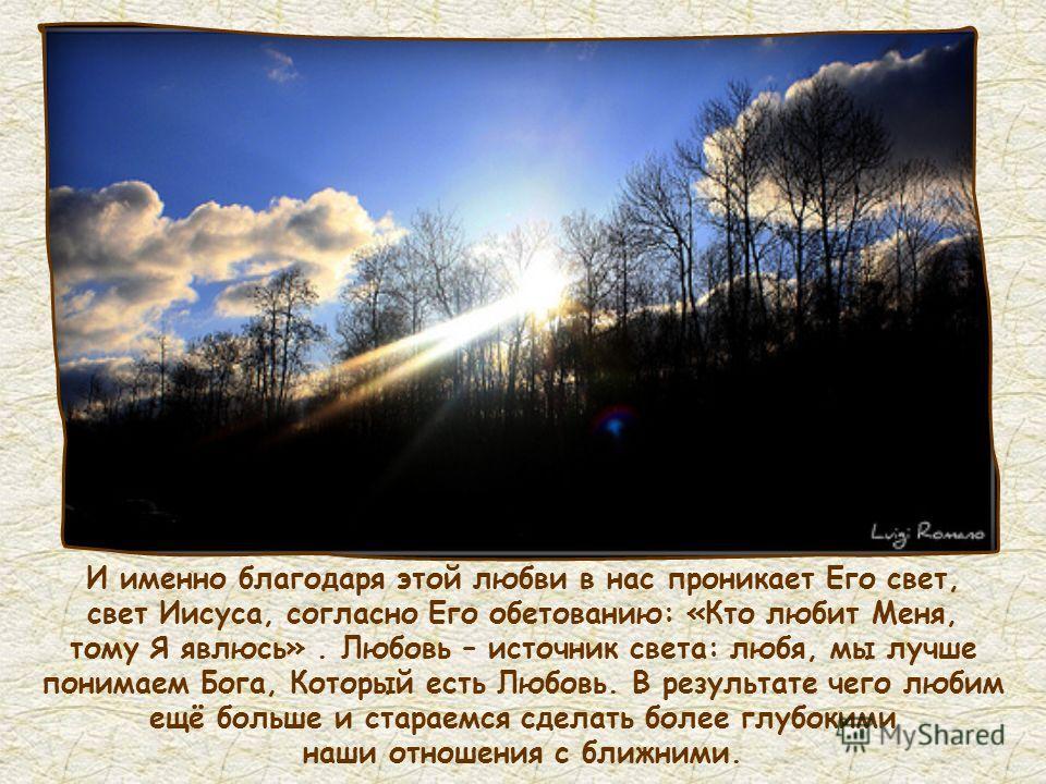 Святой Шарль де Фуко говорил: «Когда мы кого- нибудь любим, мы очень реально пребываем в нём, живём в нём любовью: больше не живём в самих себе, мы отрешены от себя, вышли из собственного я».