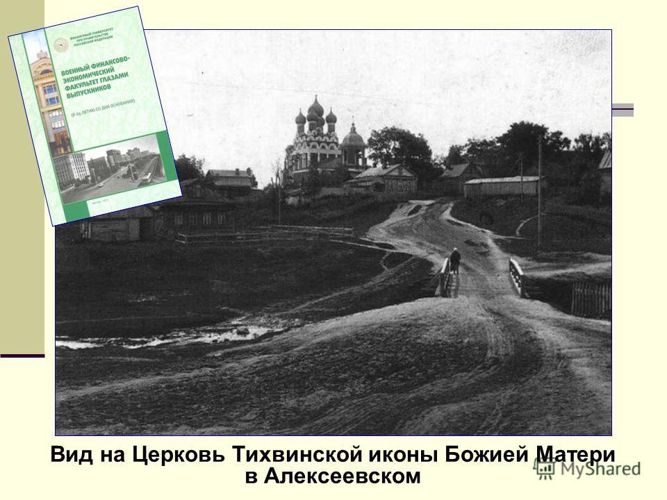 Вид на Церковь Тихвинской иконы Божией Матери в Алексеевском