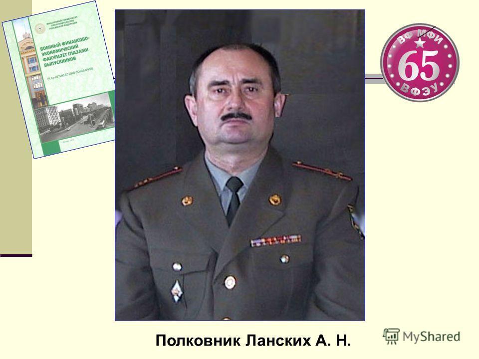 Полковник Ланских А. Н.