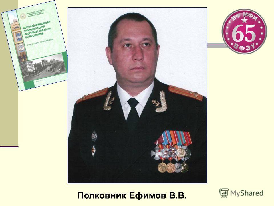 Полковник Ефимов В.В.