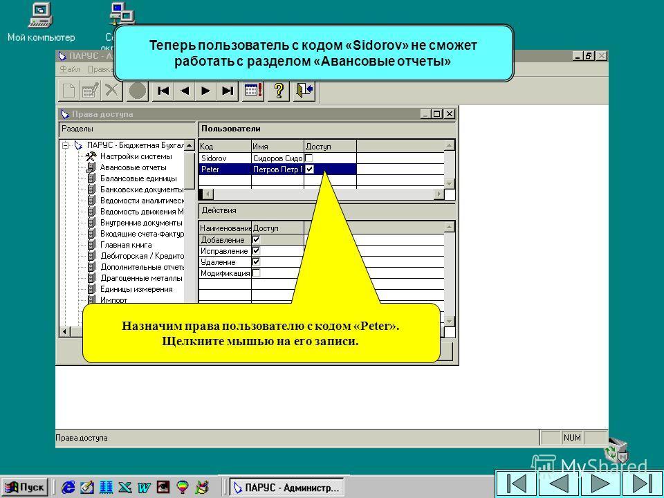 Теперь пользователь с кодом «Sidorov» не сможет работать с разделом «Авансовые отчеты» Назначим права пользователю с кодом «Peter». Щелкните мышью на его записи.