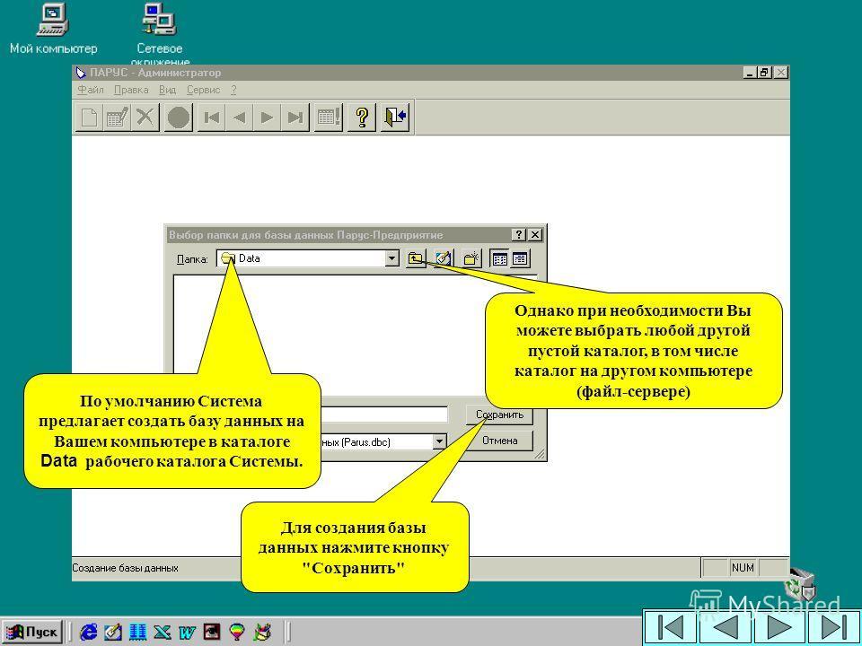 По умолчанию Система предлагает создать базу данных на Вашем компьютере в каталоге Data рабочего каталога Системы. Для создания базы данных нажмите кнопку