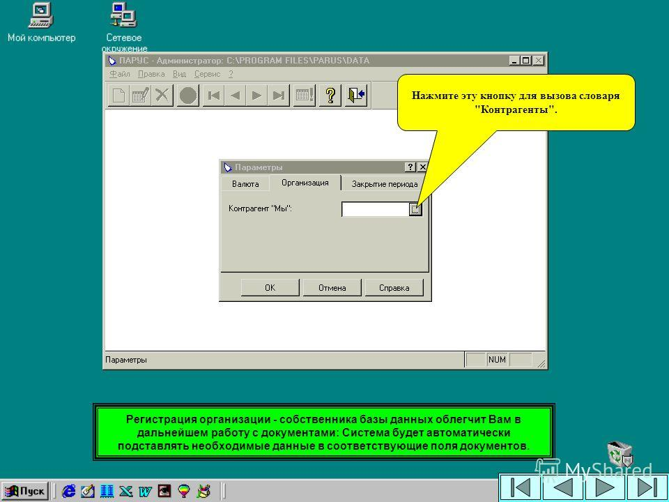Регистрация организации - собственника базы данных облегчит Вам в дальнейшем работу с документами: Система будет автоматически подставлять необходимые данные в соответствующие поля документов. Нажмите эту кнопку для вызова словаря Контрагенты.