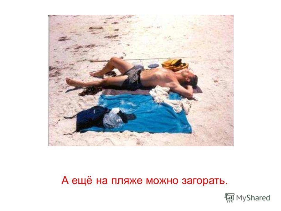 Детям очень нравится играть на пляже в песке.