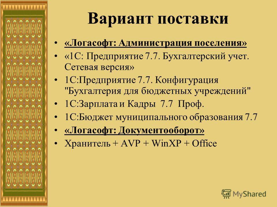 «Логасофт: Администрация поселения» «1С: Предприятие 7.7. Бухгалтерский учет. Сетевая версия» 1С:Предприятие 7.7. Конфигурация