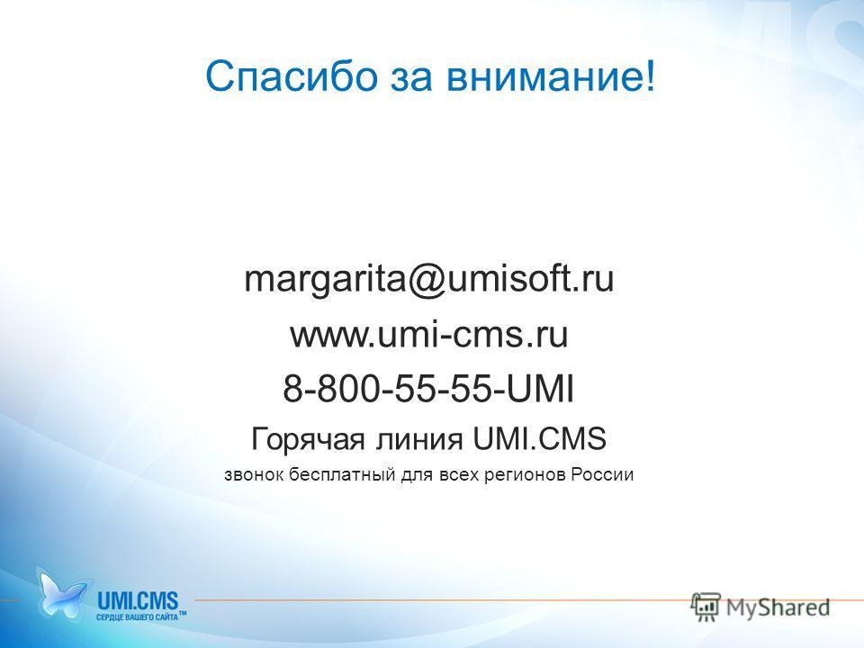 Спасибо за внимание! margarita@umisoft.ru www.umi-cms.ru 8-800-55-55-UMI Горячая линия UMI.CMS звонок бесплатный для всех регионов России