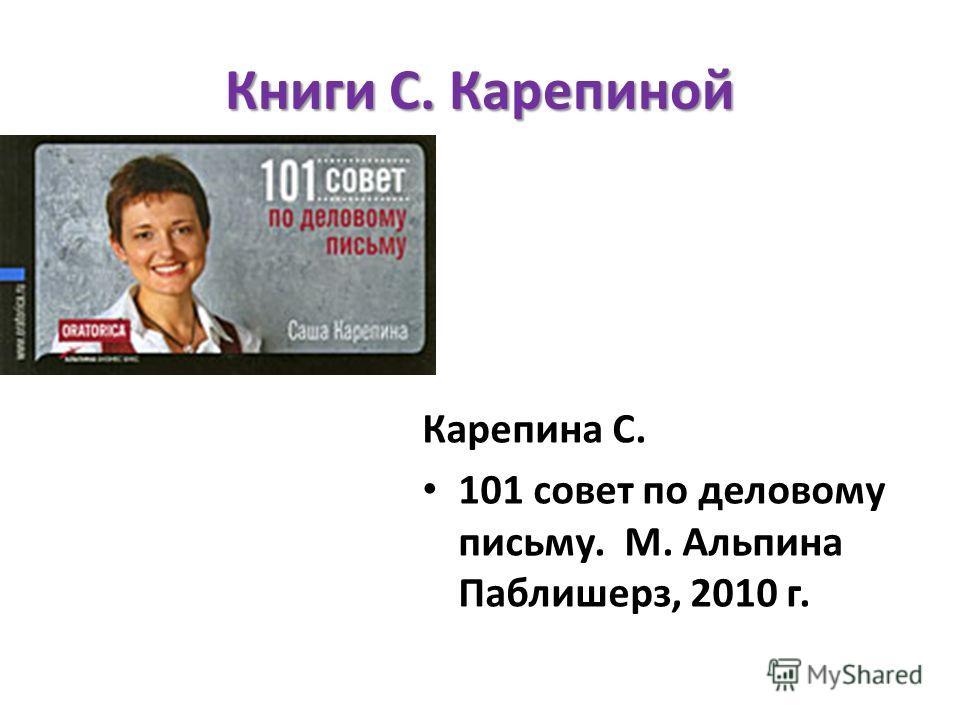 Книги С. Карепиной Карепина С. 101 совет по деловому письму. М. Альпина Паблишерз, 2010 г.