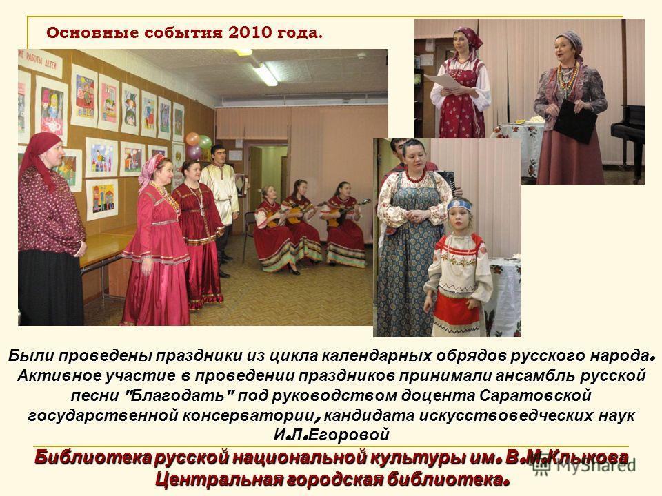 Были проведены праздники из цикла календарных обрядов русского народа. Активное участие в проведении праздников принимали ансамбль русской песни