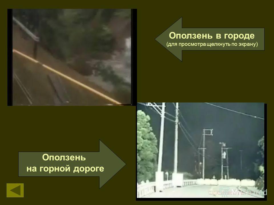 Оползень в городе (для просмотра щелкнуть по экрану) Оползень на горной дороге