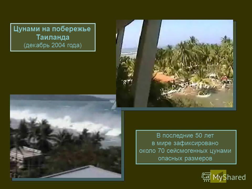 Цунами на побережье Таиланда (декабрь 2004 года) В последние 50 лет в мире зафиксировано около 70 сейсмогенных цунами опасных размеров