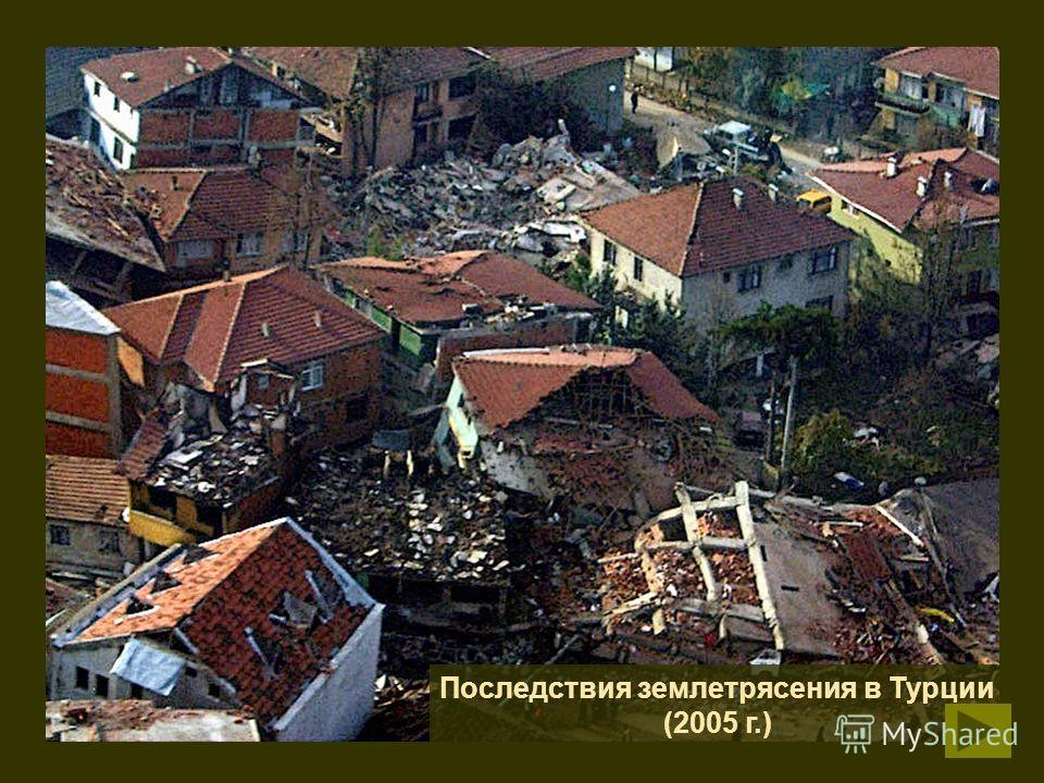 Последствия землетрясения в Турции (2005 г.)