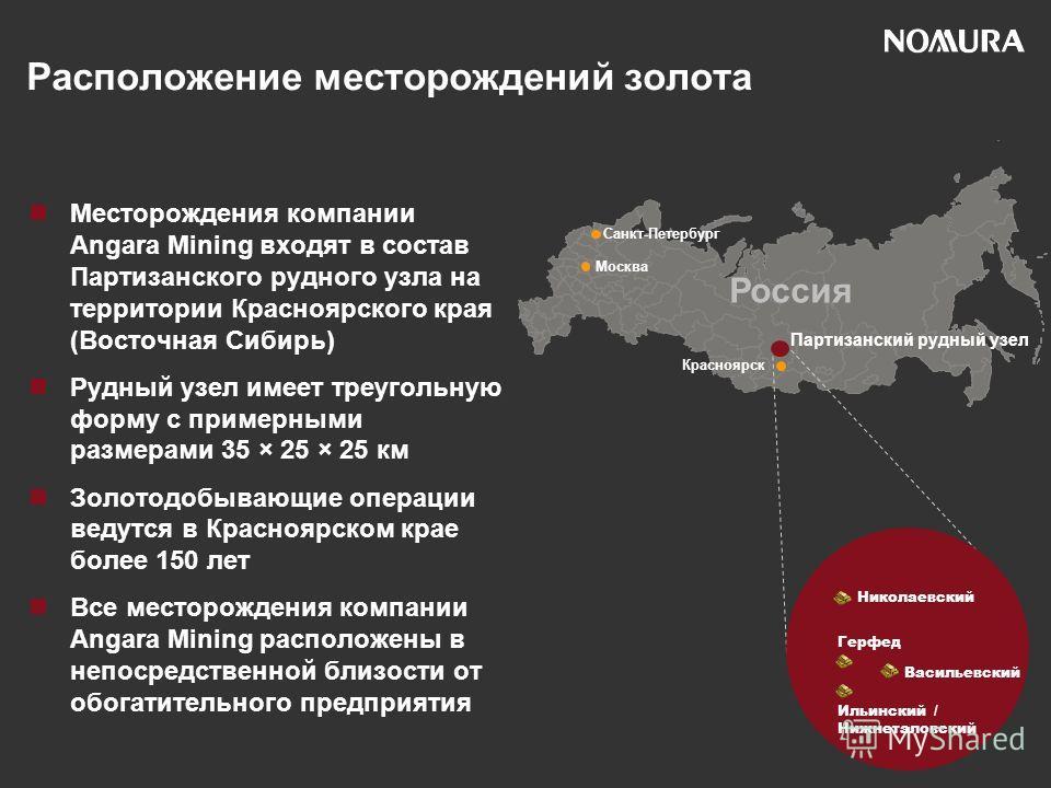 Расположение месторождений золота Месторождения компании Angara Mining входят в состав Партизанского рудного узла на территории Красноярского края (Восточная Сибирь) Рудный узел имеет треугольную форму с примерными размерами 35 × 25 × 25 км Золотодоб