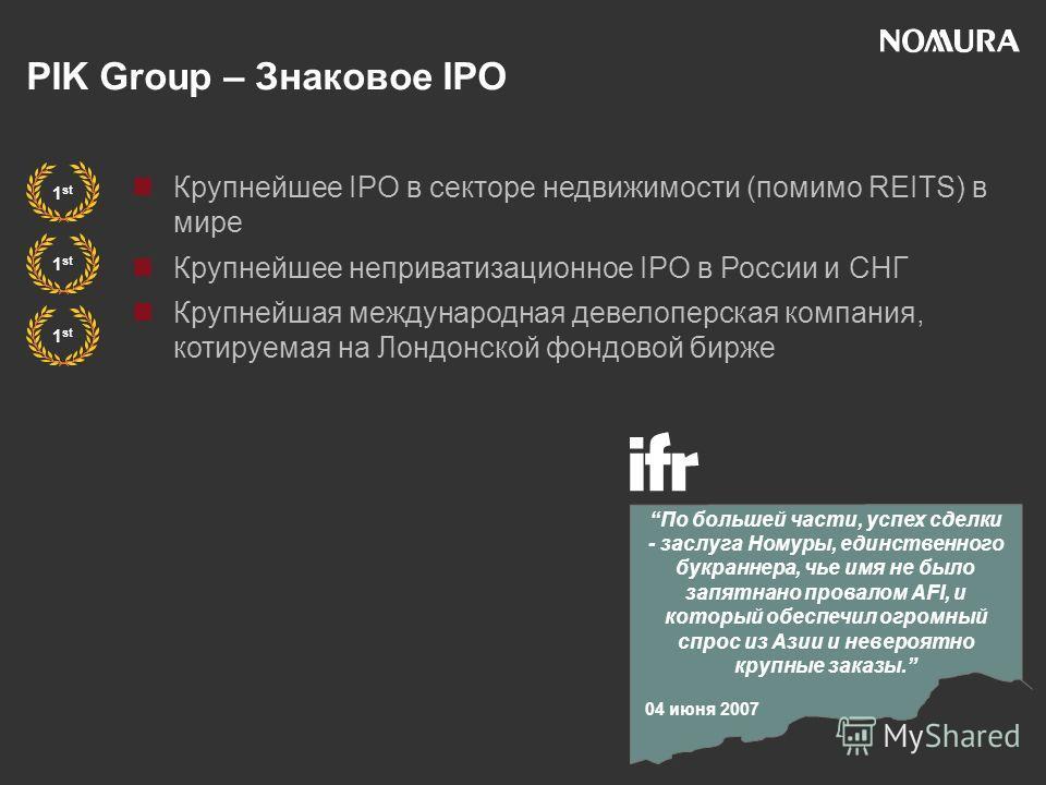 PIK Group – Знаковое IPO Крупнейшее IPO в секторе недвижимости (помимо REITS) в мире Крупнейшее неприватизационное IPO в России и СНГ Крупнейшая международная девелоперская компания, котируемая на Лондонской фондовой бирже По большей части, успех сде