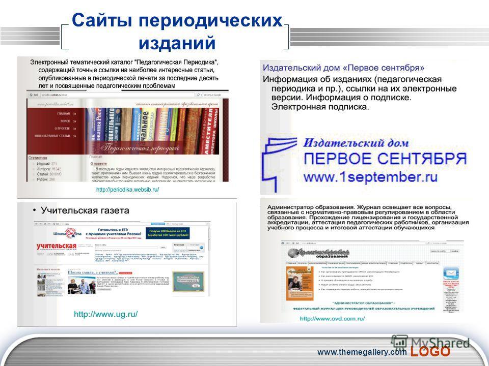 LOGO www.themegallery.com Сайты периодических изданий