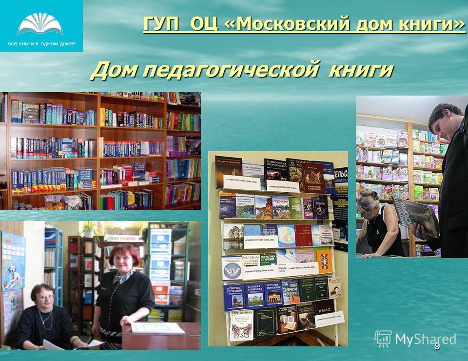 9 ГУП ОЦ «Московский дом книги» Дом педагогической книги